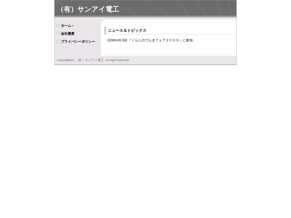 Screenshot of www.sanai-e.co.jp