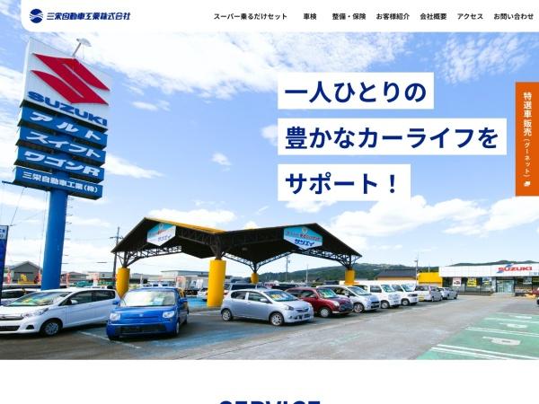 Screenshot of www.sanei-car.co.jp
