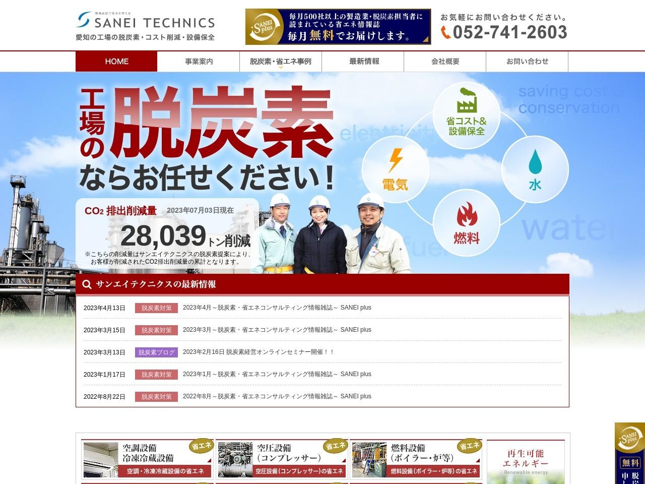 三栄設備株式会社