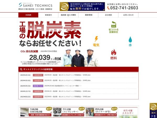 Screenshot of www.sanei-info.co.jp