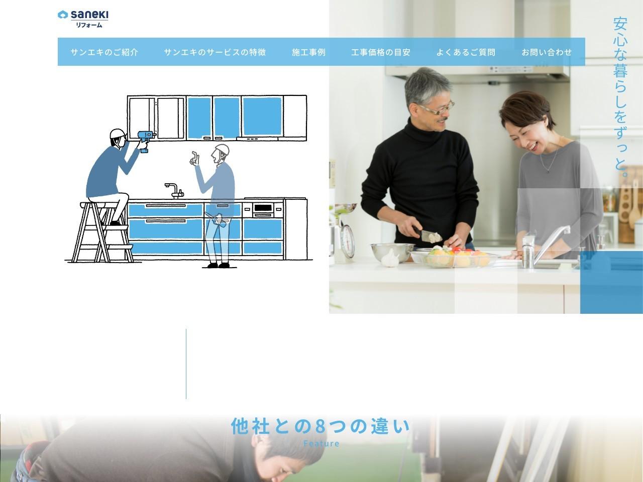 株式会社サンエキ