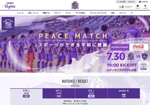 Screenshot of www.sanfrecce.co.jp
