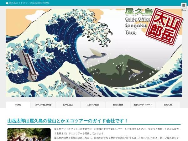 Screenshot of www.sangakutaro.com