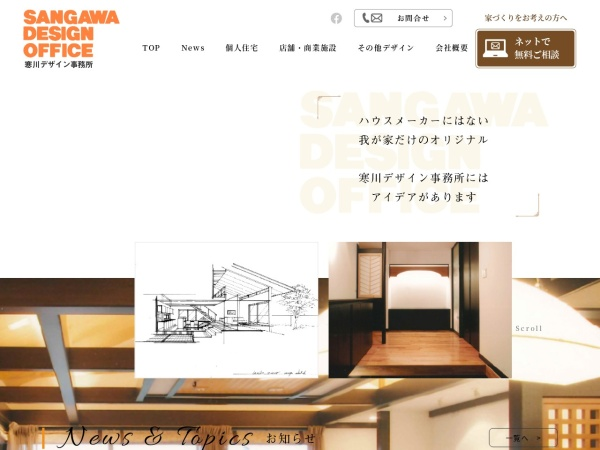 Screenshot of www.sangawa-design.co.jp