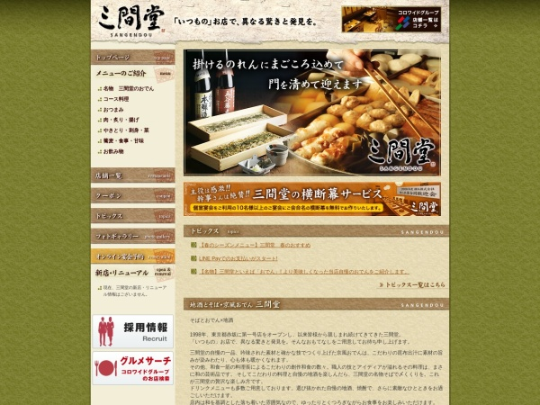 http://www.sangendo.jp/