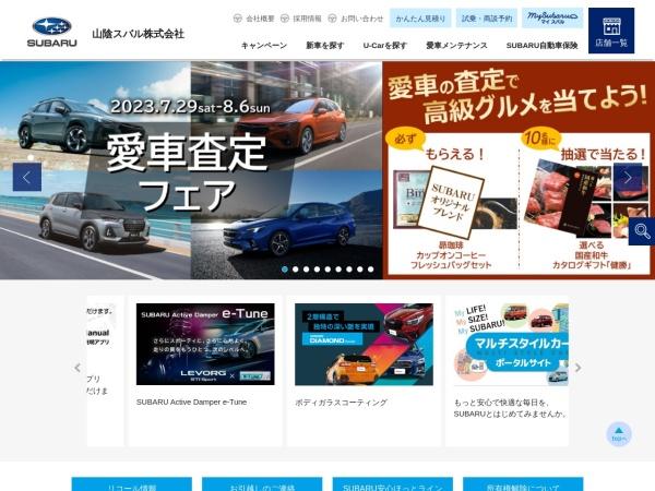 Screenshot of www.sanin-subaru.co.jp