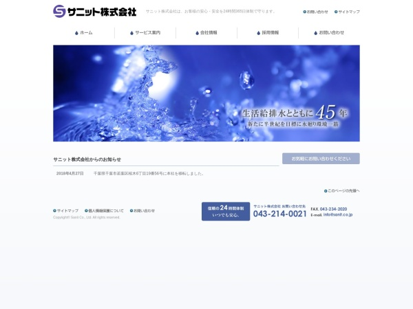 Screenshot of www.sanit.co.jp