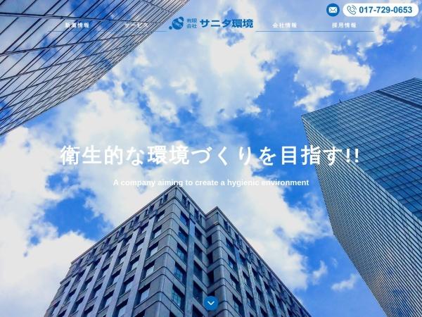 Screenshot of www.sanita-kankyo.co.jp