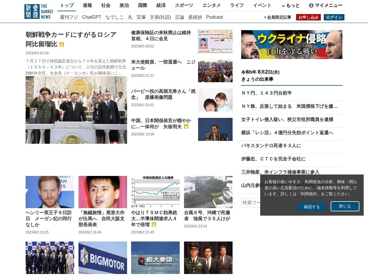 http://www.sankei.com/west/news/160223/wst1602230130-n1.html