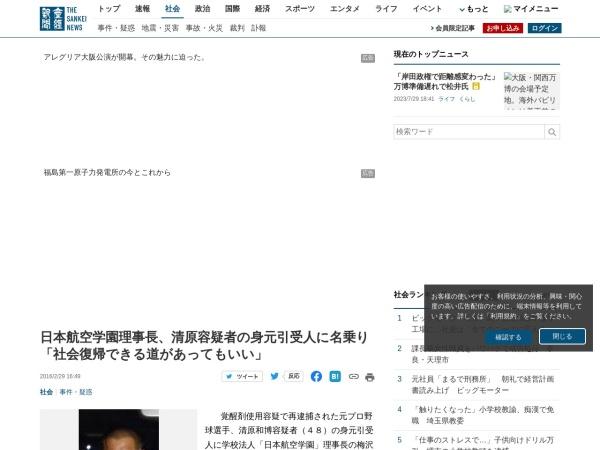 http://www.sankei.com/affairs/news/160301/afr1603010005-n1.html