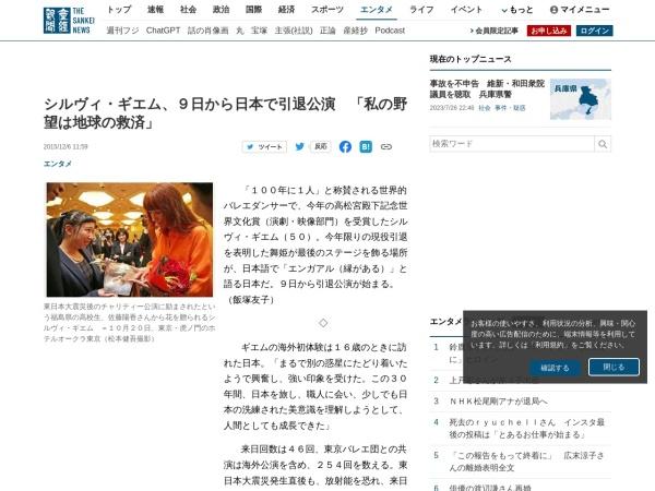 http://www.sankei.com/entertainments/news/151206/ent1512060009-n1.html