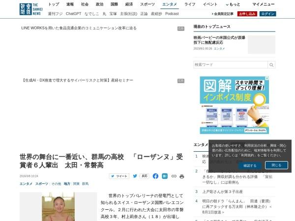 http://www.sankei.com/region/news/160308/rgn1603080068-n1.html