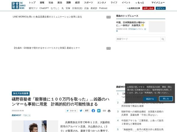 http://www.sankei.com/west/news/160220/wst1602200018-n1.html