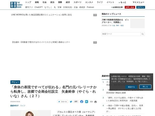 http://www.sankei.com/west/news/160404/wst1604040007-n1.html