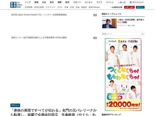 Screenshot of www.sankei.com