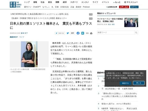 http://www.sankei.com/west/news/160514/wst1605140079-n1.html