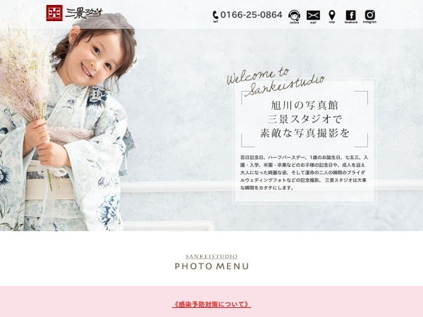 Screenshot of www.sankeistudio.co.jp