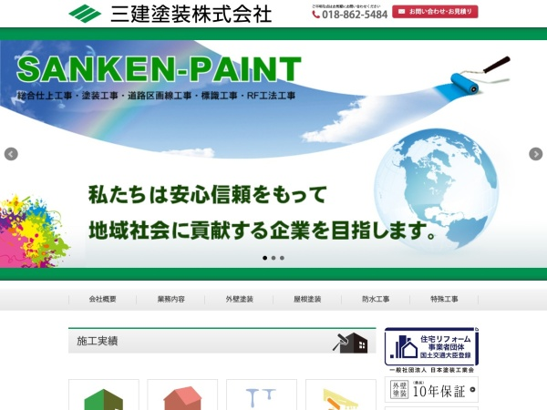Screenshot of www.sankenpaint.com
