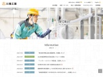 Screenshot of www.sanki.co.jp
