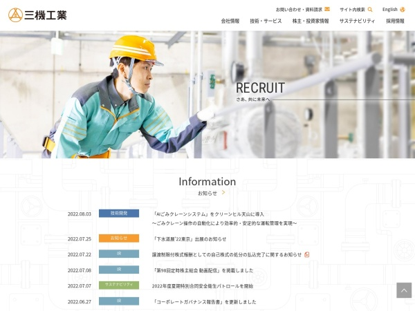 Screenshot of www.sanki.co.jp