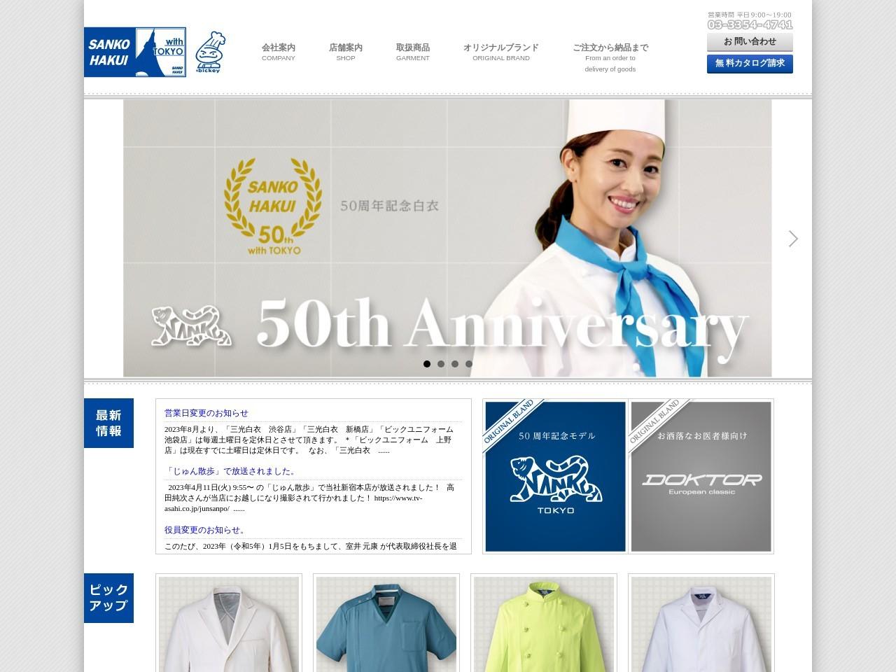 三光白衣ホームページ