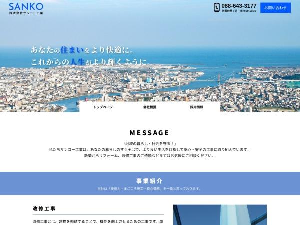 http://www.sanko-kogyo.jp/