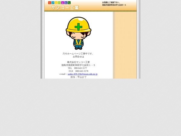 Screenshot of www.sanko-kogyo.jp
