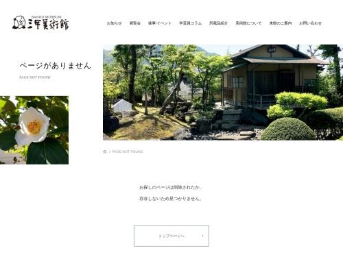 http://www.sanko-museum.or.jp/m-senryu4.htm