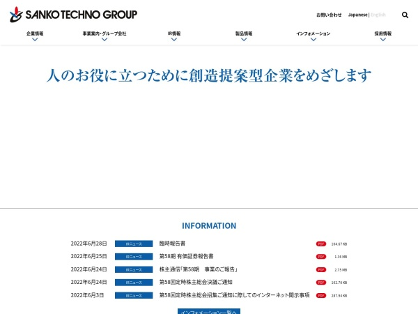 Screenshot of www.sanko-techno.co.jp