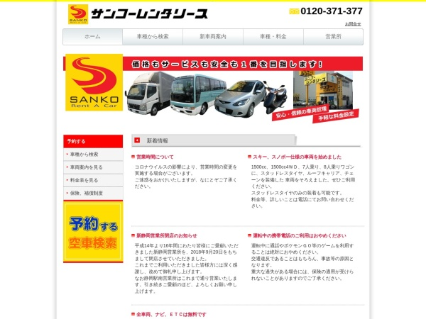 Screenshot of www.sanko24.com