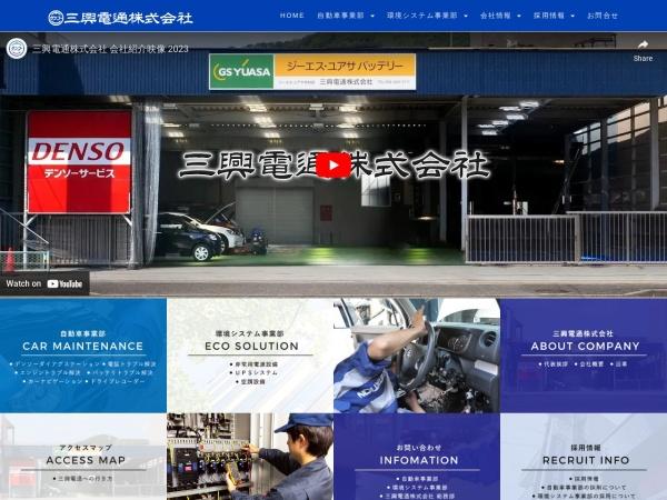 Screenshot of www.sankodentsu.jp