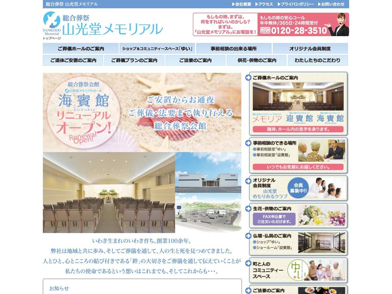 山光堂メモリアル/メモリアルホール迎賓館