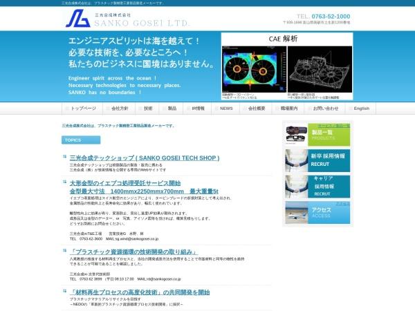 Screenshot of www.sankogosei.co.jp