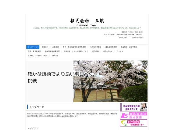 Screenshot of www.sankoh.org