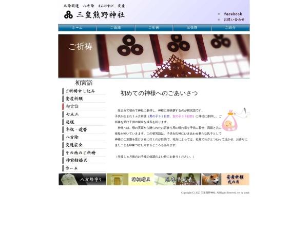 http://www.sankousan.sakura.ne.jp/kitou3.html