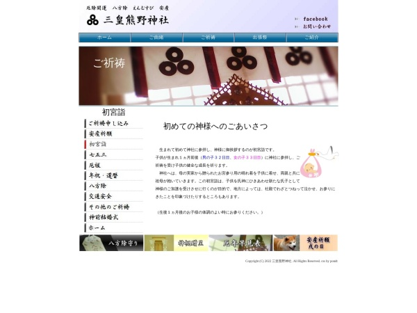 Screenshot of www.sankousan.sakura.ne.jp