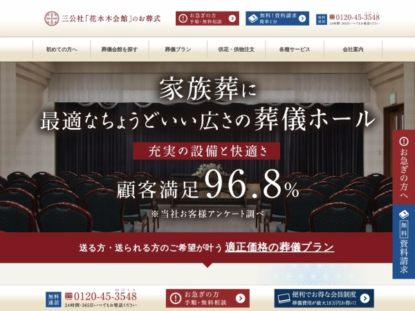 Screenshot of www.sankousha.co.jp