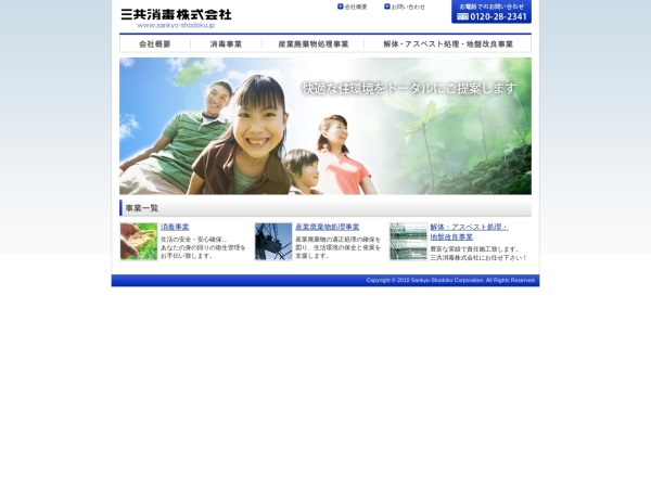 Screenshot of www.sankyo-shodoku.jp