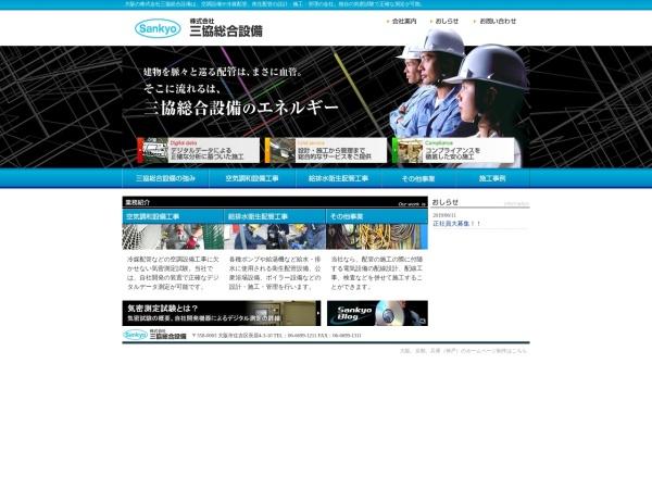 Screenshot of www.sankyo-ss.net