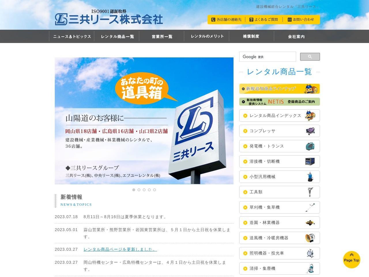 三共リース株式会社尾道営業所