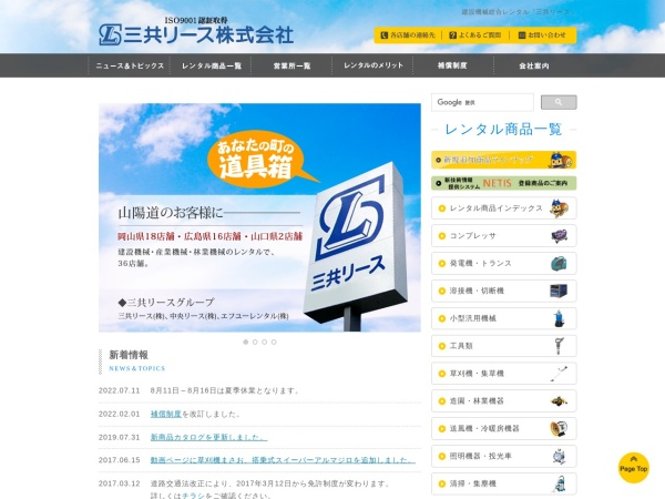 Screenshot of www.sankyolease.co.jp