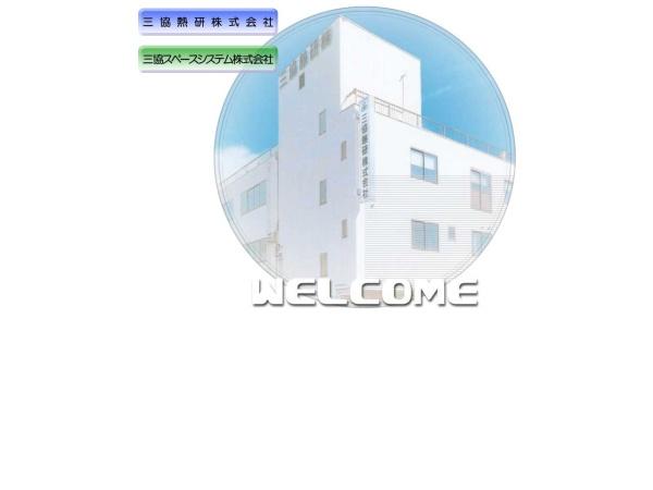 Screenshot of www.sankyonetsuken.co.jp