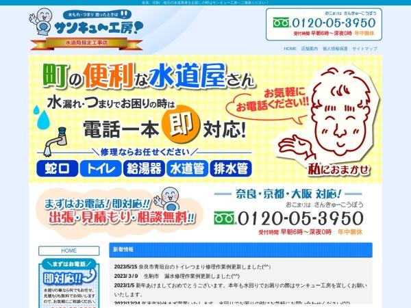 http://www.sankyu-kobo.com