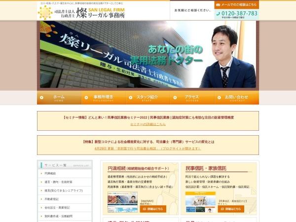 http://www.sanlegal.jp/