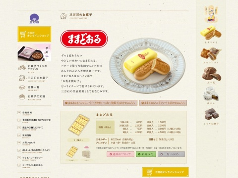 http://www.sanmangoku.co.jp/Goods/mamadoru.html