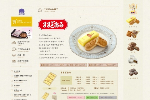 Screenshot of www.sanmangoku.co.jp