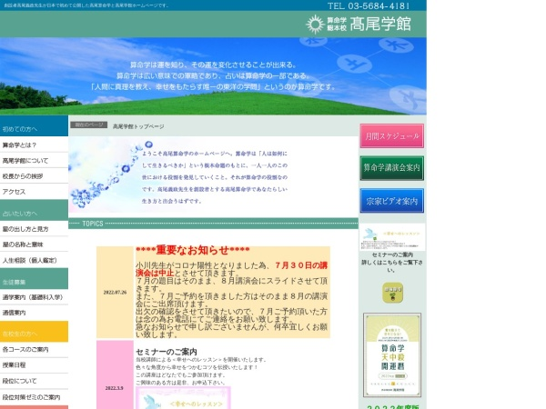 Screenshot of www.sanmei-gaku.com