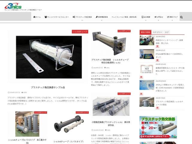 樹脂製熱交換器開発ギャラリー