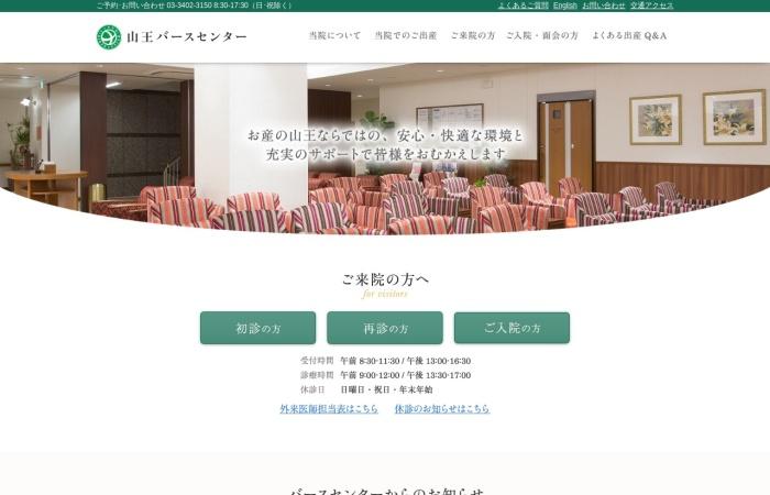 Screenshot of www.sannoclc.or.jp
