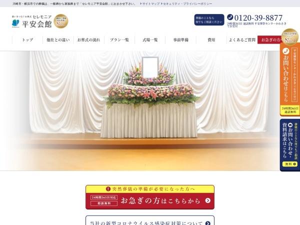 Screenshot of www.sano-sousai.co.jp